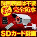 防犯カメラ 完全防水屋外使用OK!カメラ本体にマイクロSDカードスロットル搭載ケーブルもハード...