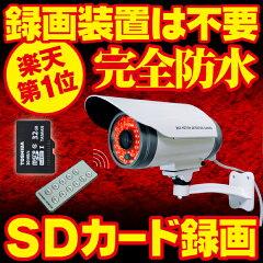 防犯カメラ SDカード録画 屋外 セット 防滴・防水タイプ 小型タイプ 暗視タイプ 【SDカー…