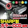 防犯カメラ 監視カメラ セット SHARP製カラーCCD 屋外 防滴・防水タイプ 小型 暗視 赤外線LED採用 監視カメラ 他にも 無線 ワイヤレス 録画