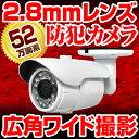 防犯カメラ 屋外 監視カメラ 52万画素 2.8mm 広角 ...