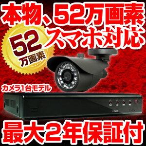 防犯カメラ52万画素1台録画セット防滴・防水タイプ屋外小型タイプ暗視タイプ【レビューを書いて送料無料!!】米国APTINA社製センサー採用広角3.6mmスマホ遠隔監視500GBハードディスク内蔵赤外線1台セット501