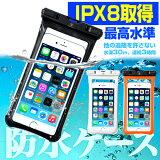 防水ケース IPX8等級 テスト合格証明 スマートフォン スマホ iPhone7 iphone6s iphone5 iphon4 xperia S6 防水カバー 海 プール カバー スマホカバー ダイビング 水中カメラ 防水カメラ カメラ 撮影 水深30m連続3時間