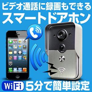 ドアホン ドアフォン WiFi ワイヤレス 無線 防犯カメラ 外出先から通話や録画・撮影までスマー...