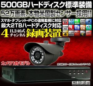 防犯カメラ52万画素1台録画セット防滴・防水タイプ屋外小型タイプ暗視タイプ米国APTINA社製センサー採用広角3.6mmスマホ遠隔監視500GBハードディスク内蔵赤外線1台セット501