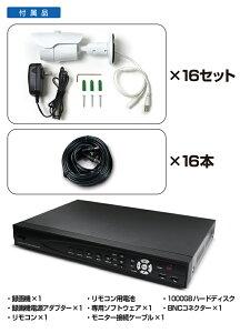 P20Feb16防犯カメラ屋外16台録画セット52万画素広角2.8mm防滴・防水タイプ小型タイプ暗視タイプ米国APTINA社製センサー採用ワイドレンズスマホ遠隔監視1000GBハードディスク内蔵赤外線16台セット502