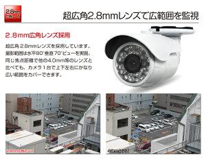 防犯カメラ屋外4台録画セット52万画素広角2.8mm防滴・防水タイプ小型タイプ暗視タイプ米国APTINA社製センサー採用ワイドレンズスマホ遠隔監視500GBハードディスク内蔵赤外線4台セット502