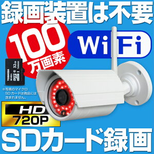 防犯カメラワイヤレスWiFi無線SDカード録画100万画素録音外出先から遠隔監視iPhoneスマホ屋外監視カメラネットワークカメラIPカメラHD高画質防水赤外線P2Pマイク内蔵動体検知メール通知アラーム