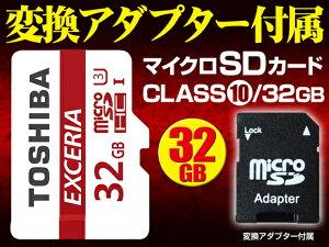 【送料無料!!】microSDHC(マイクロSDHC)カード32GB高速転送Class10(クラス10)(microSD32GBマイクロSD32GBmicroSDカード32GBマイクロSDカード32GBmicroSDHCカード32GBマイクロSDHCカード32GB)
