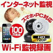 モニター ワイヤレス スマート タブレット 赤ちゃん ネットワー クカメラ