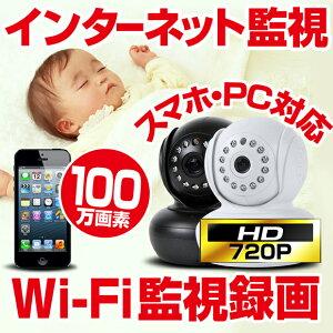 防犯カメラワイヤレス小型タイプ暗視タイプワイヤレスタイプiPhoneスマートフォンタブレット【レビューを書いて送料無料】外出先から遠隔監視・操作無線2WAY双方向音声ベビーモニターペット出産祝いWiFi無線LAN対応IPカメラネットワークカメラ