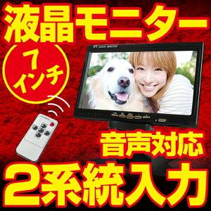 防犯カメラセット音声対応7インチカラー液晶モニター2系統映像入力・TFT・LCD無線ワイヤレス防犯カメラ録画セット4台セットもラインナップ