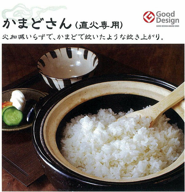 キッチンブランド>長谷園>かまどさん