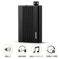 AGPTEK ヘッドホンアンプ 高音質 ハイレゾ対応 Bass Gain機能 低音強化 3.5mmジャック 携帯便利 ポータブルヘッドホンアンプ iPhone/iPad/MP3/MP4/パソコン/スマホなどに対応
