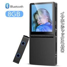 MP3プレーヤー イヤホンジャック2つ付 Bluetooth対応 音楽プレーヤー HIFI高音質 多機能 VOR音声録音可 ミュージックプレイヤー Bluetooth4.0 内蔵8GB マイクロSDカード128GBに対応 ブラック HOMMIE