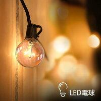【送料無料】E12ソケット 10個 LED イルミネーションライト 2700k 5.6m連結可能 電球付き LED電球 ストリングライト パーティー 装飾ライト セット クリスマス 結婚式 屋外 防水 PSE認証取得