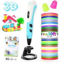 【送料無料】AGPTEK 3Dペン DIYプリントペン 3D印刷ペン フィラメント スピード調整可能 超 軽量 超静音設計 立体絵画 子供用 知育 おもちゃ ABS PLA両対応 防熱ノズルデザイン