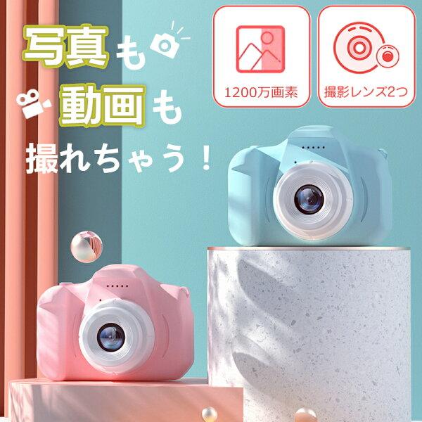 日本正規品・一年保証 子供用カメラデジタルカメラ「1200万画素1080p自撮り可」32GBカード付属キッズカメラトイカメラお