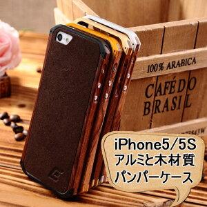 iPhone5/5S専用ケース大切なiPhoneを落下や傷や衝撃から優しく守ります新商品登場!!【ELEMENT...