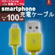 【在庫処分!!】【在庫処分】【USBケーブル スマホ】【充電ケーブル】【スマートフォン】【Xperia A SO-04E/Galaxy s4/DOCOMO/AU/ 】【Micro USBケーブル】【緑】【I61】