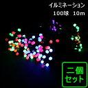 【全国送料無料】【2個セット】LED イルミネーション ライト ...