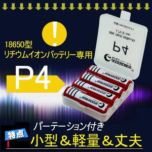 リチウム バッテリー デザイン リニューアル