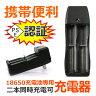 18650 リチウムイオン電池 充電器 二本同時充電可 Li-Ion リチウムイオン充電池 2本用 マルチ充電器 18650型対応 家庭電源用 AC100-240V 18650 充電器 2本(CHG-2A)