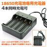18650 リチウムイオン充電池 専用充電器 四本同時充電可 Li-Ion リチウムイオン充電池 4本用 マルチ充電器 18650型対応 家庭電源用 AC100-240V 18650専用充電器(CHG-4B)