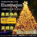 LED イルミネーション ライト 1000球 60m クリスマスシーズン yellow デコレーション ゴールド LED ライト LED 電飾 イルミネーション 屋外 照明「500球 30m×2個セット」連結可 防滴型 黄色 8パターン点灯 クリスマスの飾り(LD66)