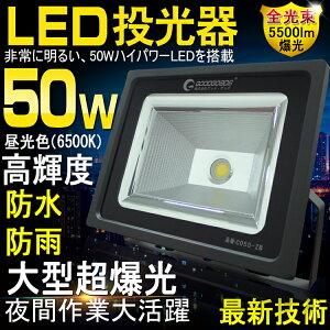 省エネルギーLED投光器/看板・作業灯/屋外灯/50W