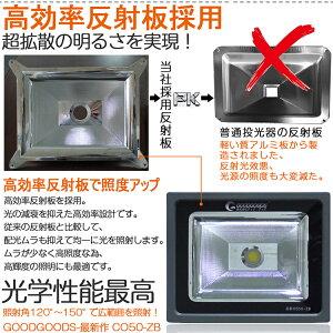 50WLED投光器COBタイプ広角二年保証屋外用品投光器
