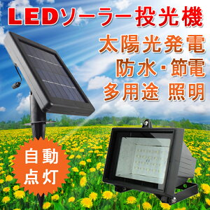 LEDソーラー投光機ガーデンライト防犯用屋外照明40灯自動点灯