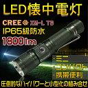 【全国送料無料】懐中電灯 LED 強力 1800lm 超軽量...