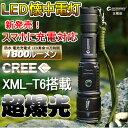 懐中電灯 led cree LED ライト ハンディライト 防水 単4電池可 充電式 CREE社XM-L T6搭載 ズーム付 ZOOM モバイルバッテリー スマホ充電器 携帯充電可能 アウトドア 停電 災害 ED68