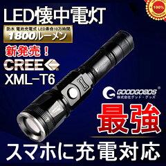 LEDライト/前照灯/登山/ヘッドライト/フラッシュライト//生活防水/点灯3パターン/1800ルーメン/...