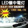 懐中電灯 led 強力 1800ルーメン 充電式 ハンディライト フラッシュライト 自転車ライト LED 最強 防水 ズーム付 バイクライト 登山 LEDライト 充電式 地震防災グッズ(ED70)