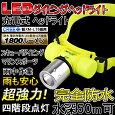 ヘッドライトLED完全防水登山強力軍用充電式LEDヘッドライト
