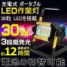 作業灯 led 充電式 30W 作業ライト 3000ルーメン ワークライト ポータブル投光器 屋外 照明 フラッシュライト LEDライト 充電式 led ナイター用照明 ポータブル作業灯 応急ライト 持ち運び 便携式 夜間作業 防災グッズ(GH30-X)