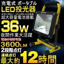 投光器 led 充電式 防水 36W 3600LM 300W相当 登山 コードレス 屋外 照明 ポータブル投光器 スタンド LEDライト 応急 作業灯 ワークライト 便携式 広角 看板 野外 キャンプ 野球練習 電池式 駐車場 (GH36-1)