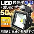 LED人感センサーライト50W投光器投光機屋外照明IP66防水