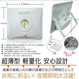 最新型投光器COBタイプ30W人感センサーライト300W相当