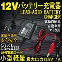 【全国送料無料】12V蓄電池用充電器 最大DC13.8V 1A 12V...