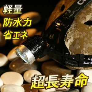 軍用充電式LEDヘッドライトLEDサーチライトヘッドランプ
