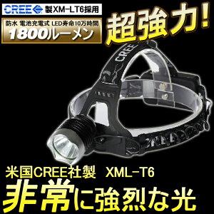 ヘッドライトLED防水登山強力軍用充電式LEDヘッドライト