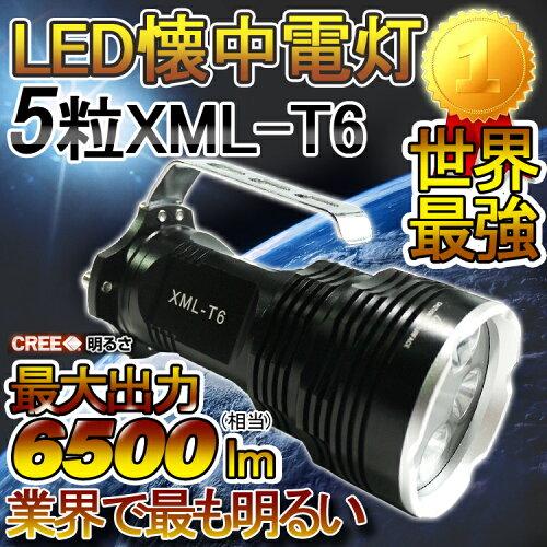 最強 懐中電灯 led 強力 ハンディ 防水 登山 充電式 米国CREE社製 XML-T6五粒 ハンディライト LED...