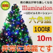 イルミネーション モチーフ ベランダ ガーデン クリスマス クリスマスツリー ミックス