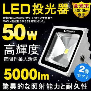 投光器/LED50W投光機/駐車場灯/屋外/照明/スポットライト/多用途