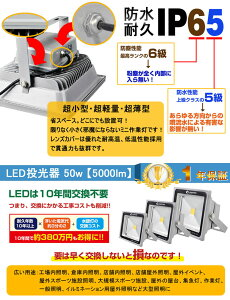 投光器led屋外スタンド防水広角ライト/5Mコード/屋外防水