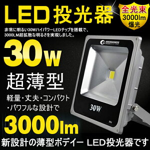 LED投光器最新薄型30w投光器サーチライト省エネ屋外照明