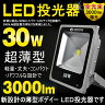 作業灯 led 30W 300W相当 LED ワークライト 作業ライト 夜間作業 3000ルーメン 投光器 AC100V led 屋外 広角 防塵防水仕様 スポットライト 集魚灯 駐車場灯 屋外 照明 LEDライト 多用途 (LD105) 0113_flash