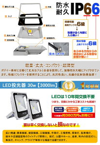 30WLED投光器AC85V〜265V対応防塵防水仕様多用途